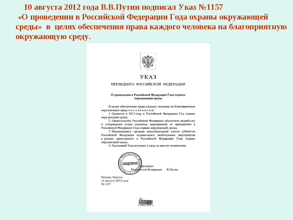 10 августа 2012 года В.В.Путин подписал Указ №1157 «О проведении в Российско...