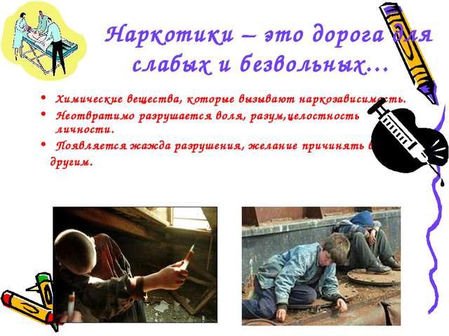 Наркотики – это дорога для слабых и безвольных… Химические вещества, которые...