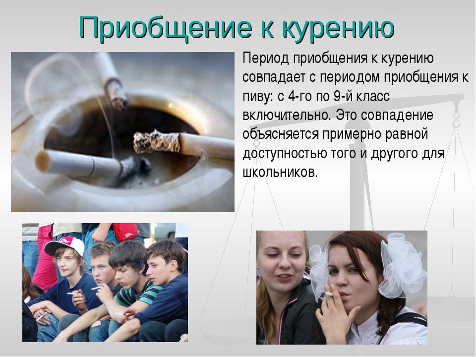 Приобщение к курению Период приобщения к курению совпадает с периодом приобще...