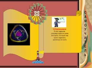 13.Надписывание Вэтих заданиях учащемуся дается схема или карта, вкоторой е