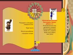 С А М О У Ч Т Е Л Ь 6.Интеллектуальные игра: Кроссворды, триады, ребусы и т.п