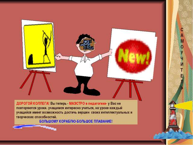 15 видов учебных задач ДОРОГОЙ КОЛЛЕГА! Вы теперь - МАЭСТРО в педагогике- у В...