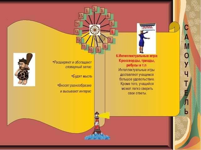 С А М О У Ч Т Е Л Ь 6.Интеллектуальные игра: Кроссворды, триады, ребусы и т.п...