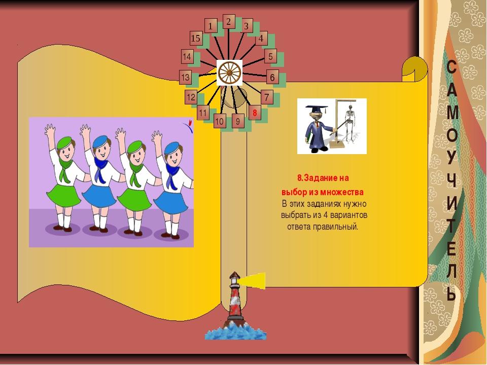 8.Задание на выбор измножества Вэтих заданиях нужно выбрать из4вариантов...