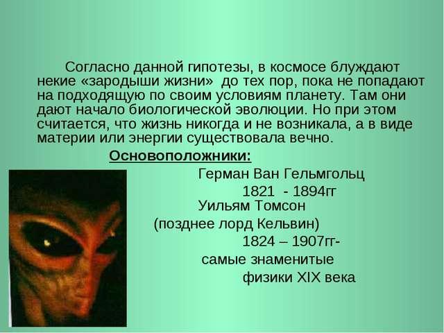 Согласно данной гипотезы, в космосе блуждают некие «зародыши жизни» до тех...