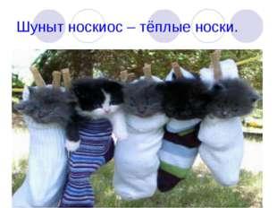 Шуныт носкиос – тёплые носки.