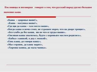 Пословицы и поговорки говорят о том, что русский народ уделял большое значен