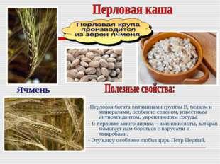 -Перловка богата витаминами группы В, белком и минералами, особенно селеном,