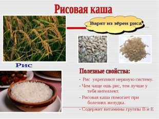 - Рис укрепляют нервную систему. - Чем чаще ешь рис, тем лучше у тебя интелле