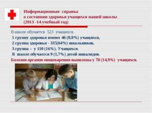 Информационная справка о состоянии здоровья учащихся нашей школы (2013 -14 уч