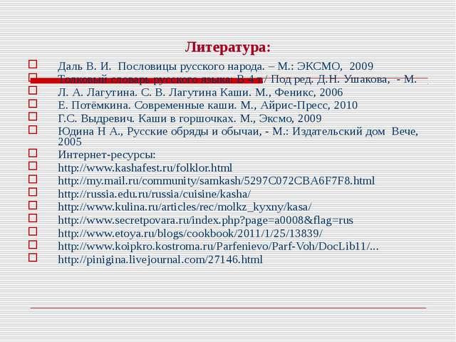 Литература: Даль В. И. Пословицы русского народа. – М.: ЭКСМО, 2009 Толковый...