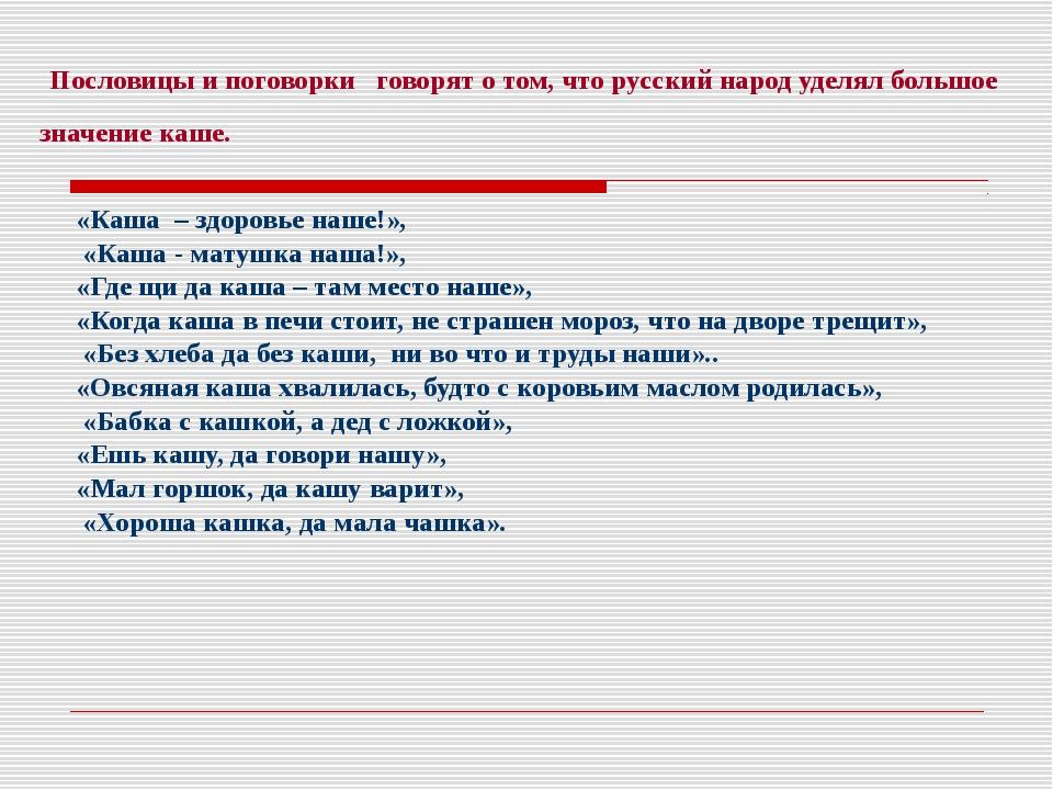 Пословицы и поговорки говорят о том, что русский народ уделял большое значен...