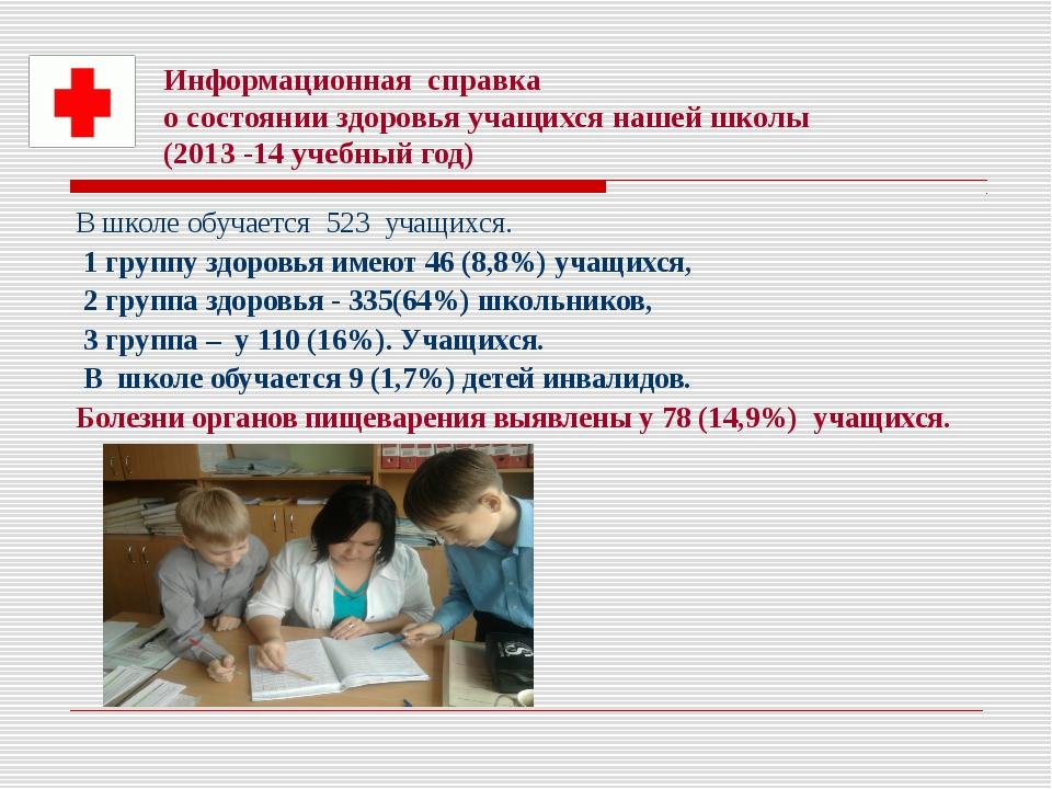 Информационная справка о состоянии здоровья учащихся нашей школы (2013 -14 уч...