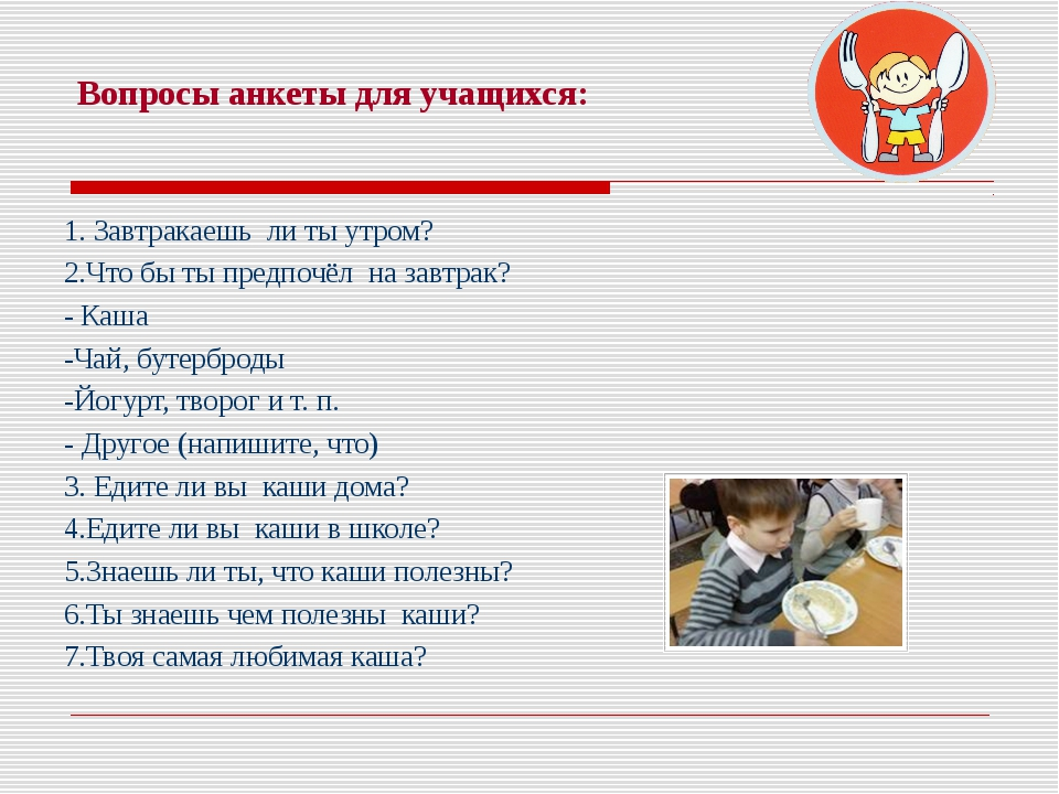 Вопросы анкеты для учащихся: 1. Завтракаешь ли ты утром? 2.Что бы ты предпочё...