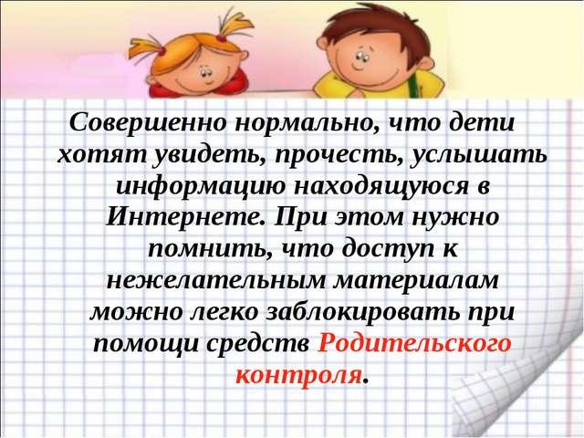 Совершенно нормально, что дети хотят увидеть, прочесть, услышать информацию н...