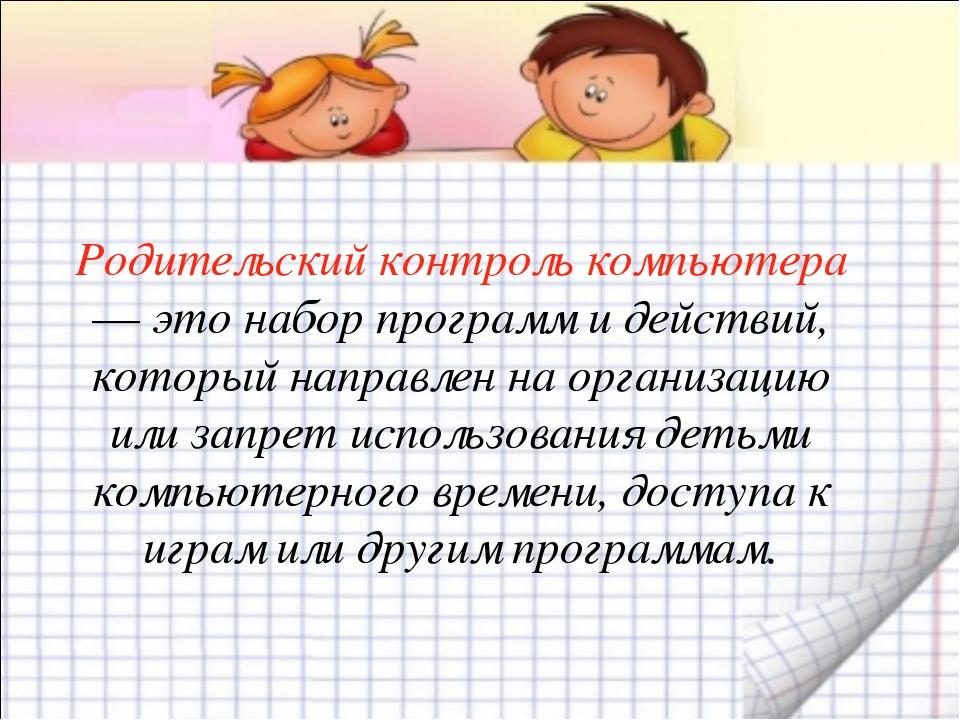 Родительский контроль компьютера — это набор программ и действий, который нап...