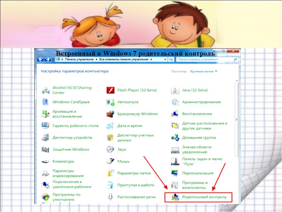 Встроенный в Windows 7 родительский контроль