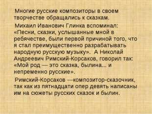 Многие русские композиторы в своем творчестве обращались к сказкам. Михаил И