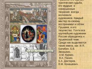 Личность А.С. Пушкина, его бурная, трагическая судьба, его мудрые и совершенн