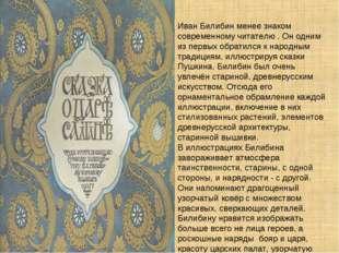 Иван Билибин менее знаком современному читателю . Он одним из первых обратил