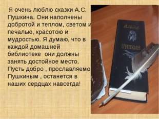 Я очень люблю сказки А.С. Пушкина. Они наполнены добротой и теплом, светом и