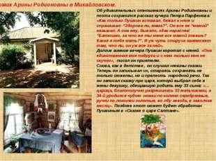 Об удивительных отношениях Арины Родионовны и поэта сохранился рассказ кучера