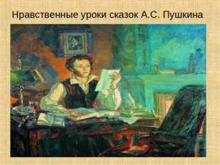 Нравственные уроки сказок А.С. Пушкина