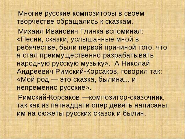 Многие русские композиторы в своем творчестве обращались к сказкам. Михаил И...