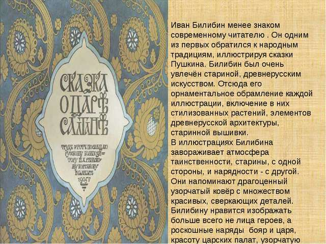 Иван Билибин менее знаком современному читателю . Он одним из первых обратил...