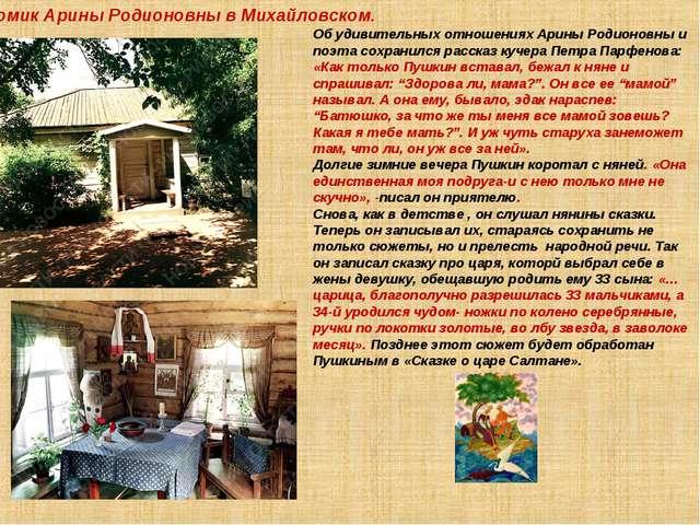 Об удивительных отношениях Арины Родионовны и поэта сохранился рассказ кучера...