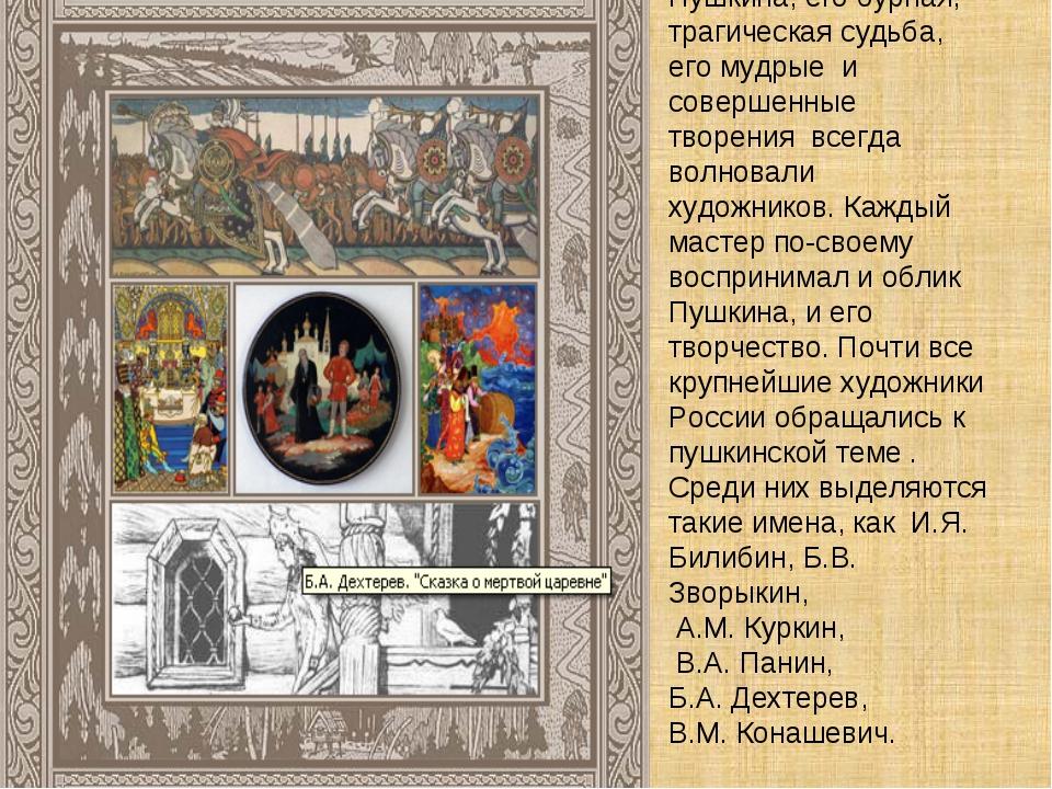 Личность А.С. Пушкина, его бурная, трагическая судьба, его мудрые и совершенн...