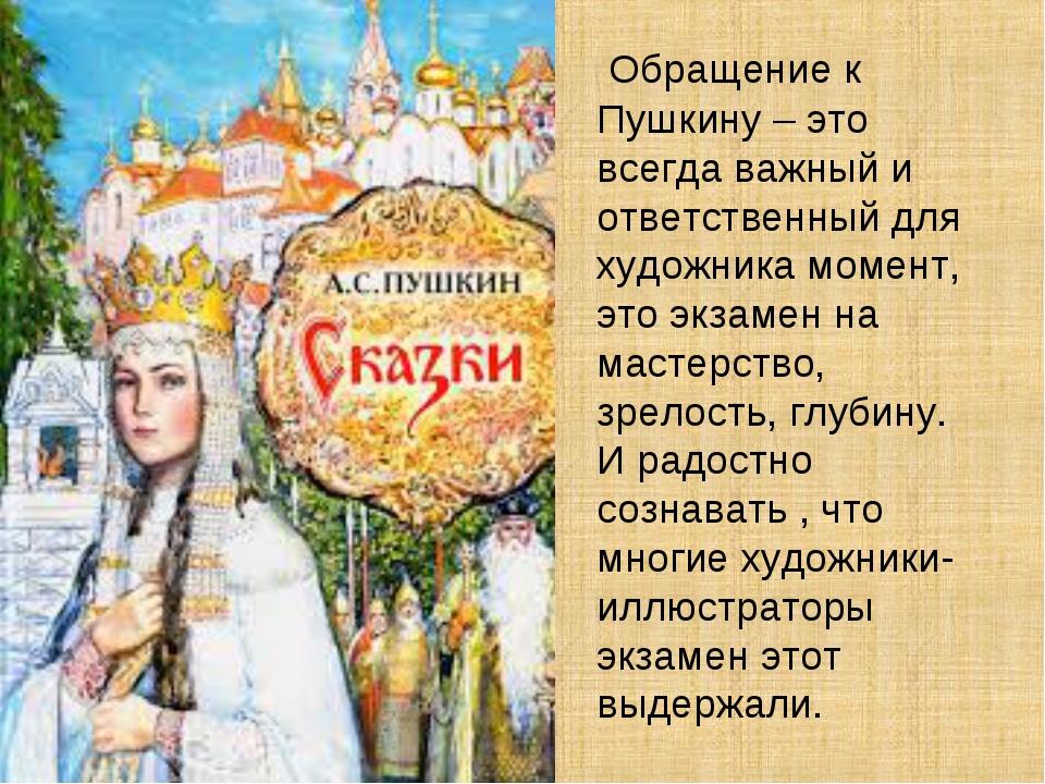Обращение к Пушкину – это всегда важный и ответственный для художника момент...