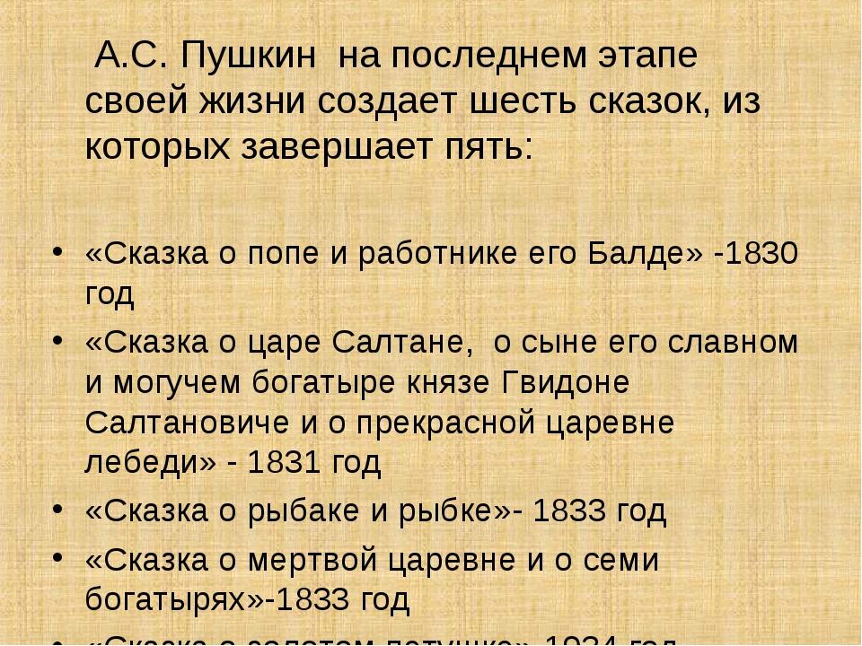 А.С. Пушкин на последнем этапе своей жизни создает шесть сказок, из которых...