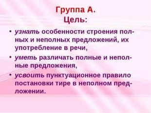 Группа А. Цель: узнать особенности строения пол-ных и неполных предложений, и