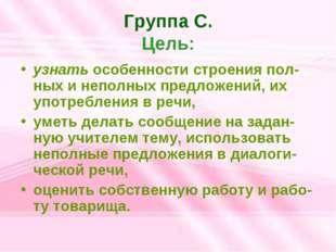 Группа С. Цель: узнать особенности строения пол-ных и неполных предложений, и