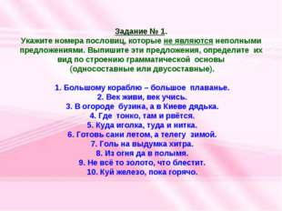 Задание № 1. Укажите номера пословиц, которые не являются неполными предложе