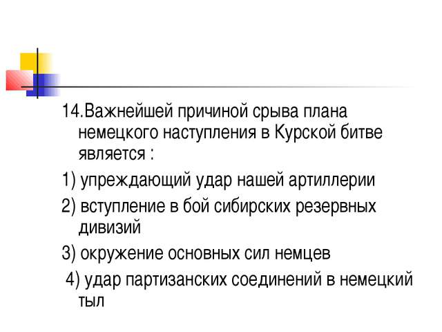 14.Важнейшей причиной срыва плана немецкого наступления в Курской битве являе...