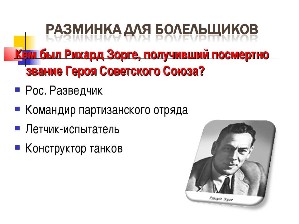 Кем был Рихард Зорге, получивший посмертно звание Героя Советского Союза? Рос...