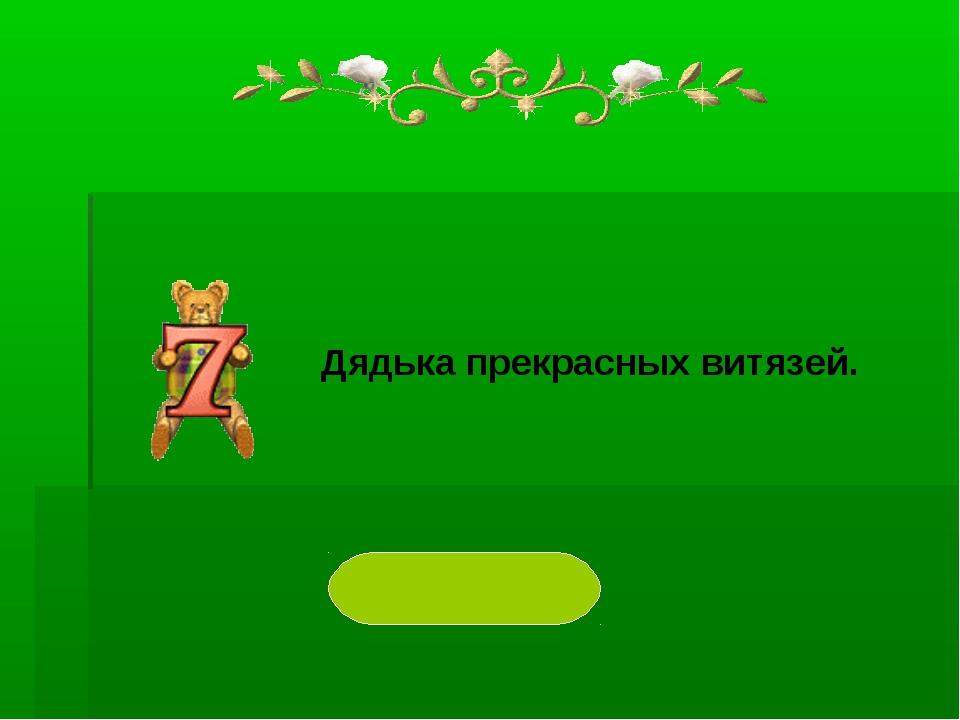 Черномор Дядька прекрасных витязей.