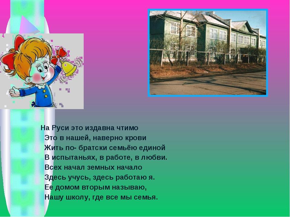 На Руси это издавна чтимо Это в нашей, наверно крови Жить по- братски семьёю...