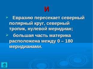 И Евразию пересекает северный полярный круг, северный тропик, нулевой меридиа