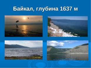 Байкал, глубина 1637 м