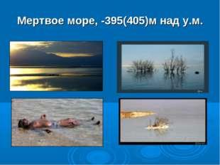 Мертвое море, -395(405)м над у.м.