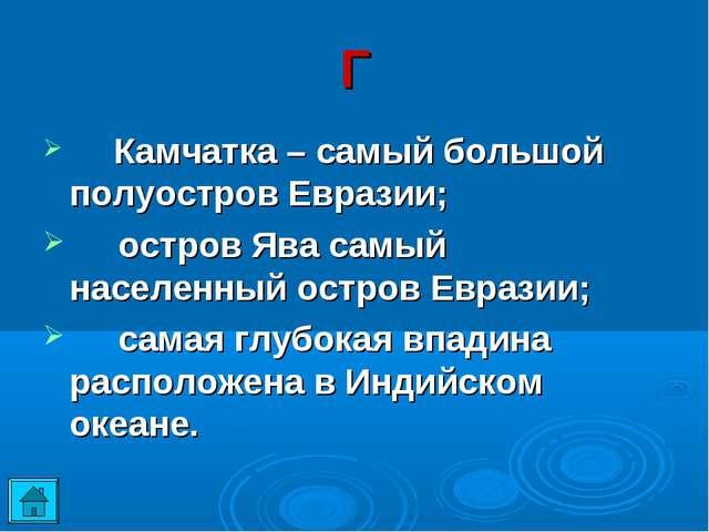 Г Камчатка – самый большой полуостров Евразии; остров Ява самый населенный о...