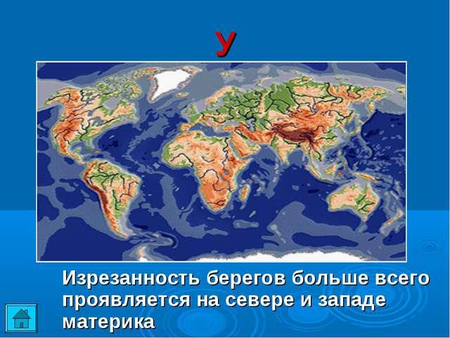 У Изрезанность берегов больше всего проявляется на севере и западе материка