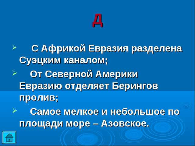 Д С Африкой Евразия разделена Суэцким каналом; От Северной Америки Евразию о...