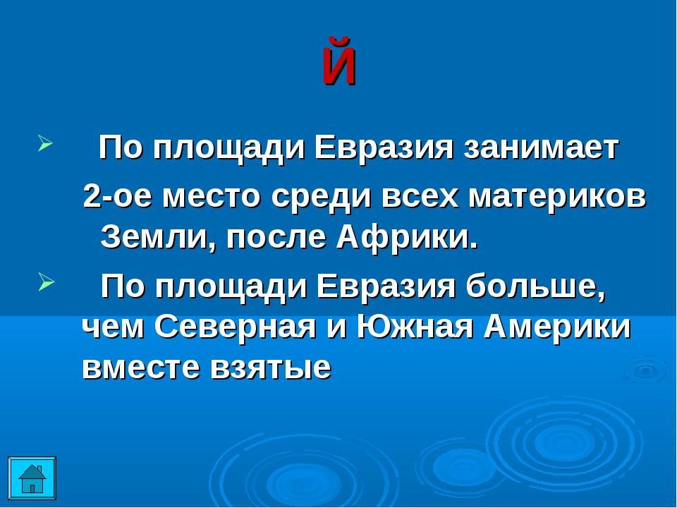 Й По площади Евразия занимает 2-ое место среди всех материков Земли, после Аф...