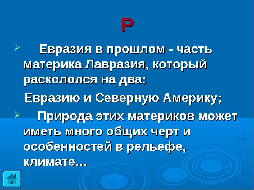 Р Евразия в прошлом - часть материка Лавразия, который раскололся на два: Ев...