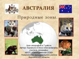 Урок географии в 7 классе Автор: Коровкина Елена Александровна, учитель геогр