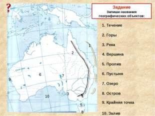 Задание Запиши названия географических объектов: 1. Течение 2. Горы 3. Река 4